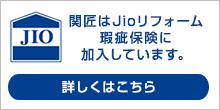関匠はJioリフォーム瑕疵保険に加入しています