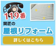 関山工務店の屋根リフォーム