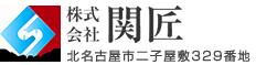 関山塗工店