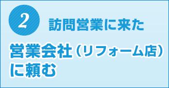 2.総合リフォーム店などの訪問販売会社