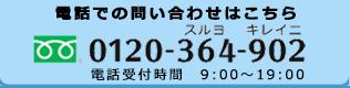 0120-364-902